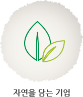 자연을 담는 기업